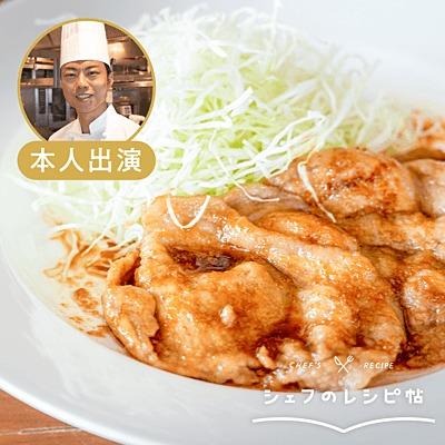 【星野シェフ】豚の生姜焼き