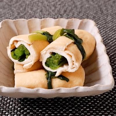 小松菜のお揚げ巻き