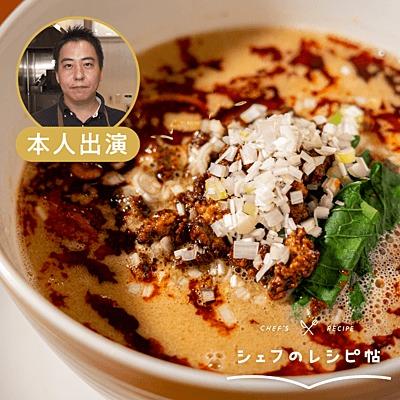 【宮田シェフ】担々麺