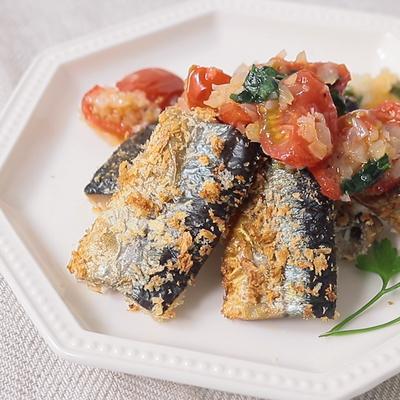 秋刀魚のパン粉焼き トマトバジルソースがけ
