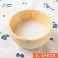 鍋でお米から作る 7倍がゆ