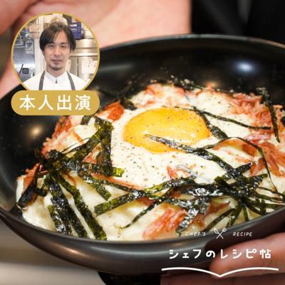 【古澤シェフ】カルボナーラ卵がけごはん