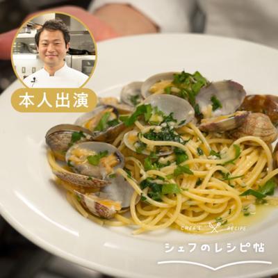 【弓削シェフ】本気のボンゴレスパゲティ