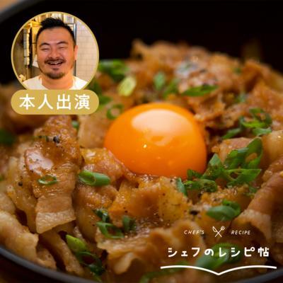 本人出演【鳥羽周作シェフのレシピ】ロマンの豚丼