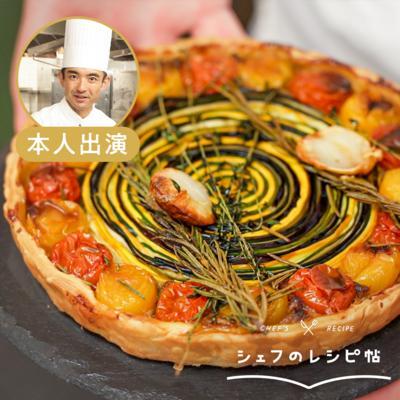 【杉本シェフ】夏野菜のタルト