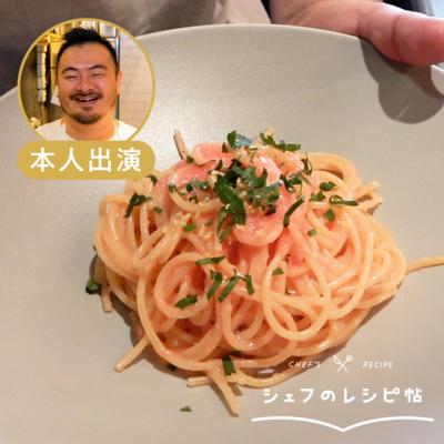 【鳥羽シェフ】最高の明太子パスタ