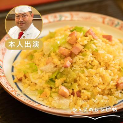 【野永シェフ】黄金パラパラ焼き飯