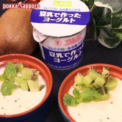 食事の後に!キウイプリン豆乳で作ったヨーグルト入り