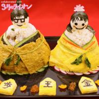 映画「3月のライオン」コラボ!ひなまつりちらし寿司