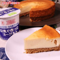 豆乳で作ったヨーグルトで作るチーズケーキ