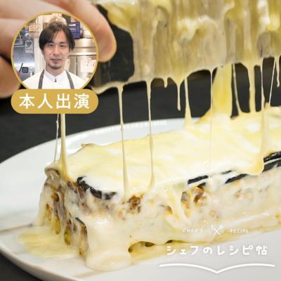 【古澤シェフ】茄子のドリア
