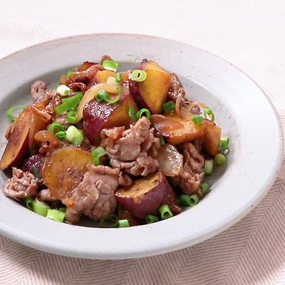 牛肉とさつまいものはちみつ醤油炒め