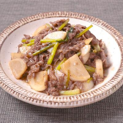 牛肉とカブのバタポン炒め