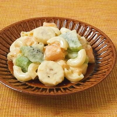 トロピカルフルーツとマカロニのヨーグルトサラダ