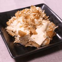水きり豆腐のぱぱっと和え物