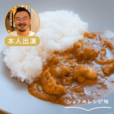 【鳥羽シェフ】無限カレー