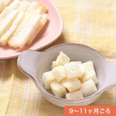 食パンの切り方(後期)