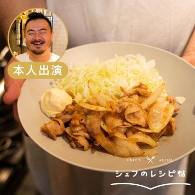 【鳥羽シェフ】o/sioの生姜焼き
