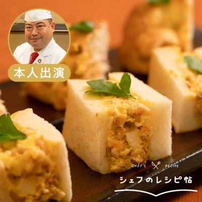【野永シェフ】鶏からタルタル