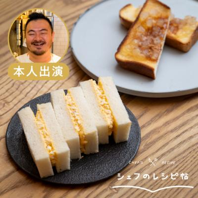 【鳥羽シェフ】最高の食パンレシピ 2選