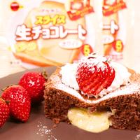 スライス生チョコレートのフォンダンショコラ風パンケーキ