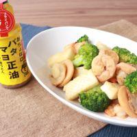 海鮮バタマヨ醤油炒め