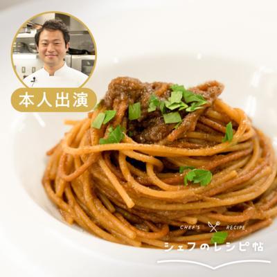 【弓削シェフ】スパゲッティ インテグラーレ インサルサ