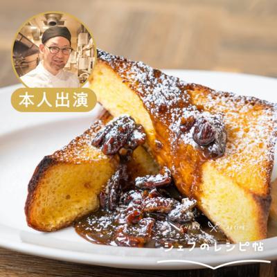 【平野シェフ】フレンチトースト