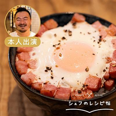 【鳥羽シェフ】ベーコンエッグ丼