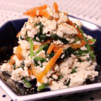 優しい味!豆腐の白和え