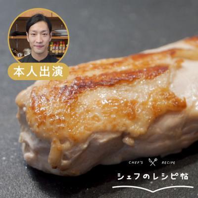 【料理人城二郎】しっとりおいしい 鶏むね肉の焼き方