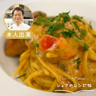 【弓削シェフ】究極のトマトクリームパスタ