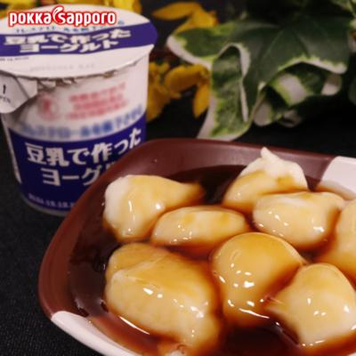 豆乳で作ったヨーグルトでできる!みたらしぷるぷる豆乳もち