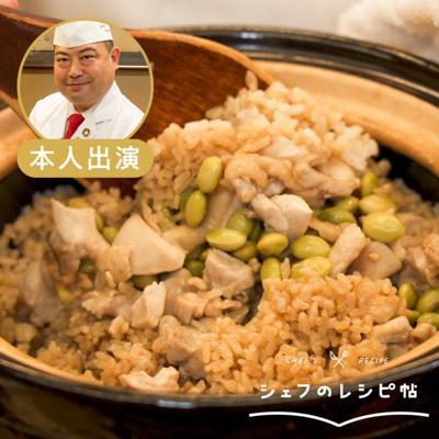 【野永シェフ】炊き込ビーごはん