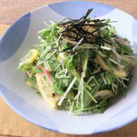 香味野菜たっぷり 水菜とレモンの和サラダ