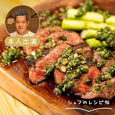 【樫村シェフ】ステーキの焼き方