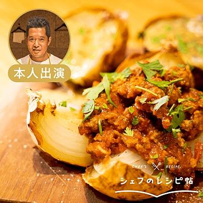 【樫村シェフ】玉ねぎの焼き方