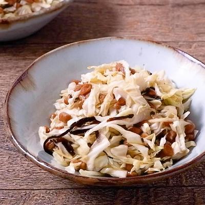 納豆とキャベツの塩昆布和え