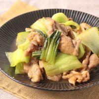 チンゲン菜と柔らか豚の黒酢炒め