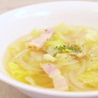キャベツとベーコンのほっこりスープ
