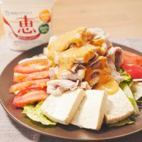 豚しゃぶと豆腐のワンプレートサラダ 味噌ヨーグルトだれ