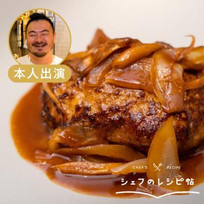 【鳥羽シェフ】ハンバーグ