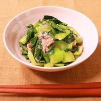 レンジで簡単!チンゲン菜とツナの和え物