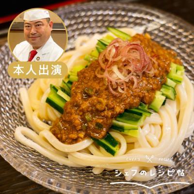 【野永シェフ】ジャージャー麺