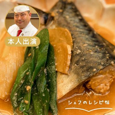 【野永シェフ】鯖の味噌煮