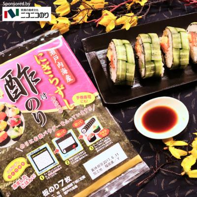 あっと驚く!きゅうりの飾り巻き寿司