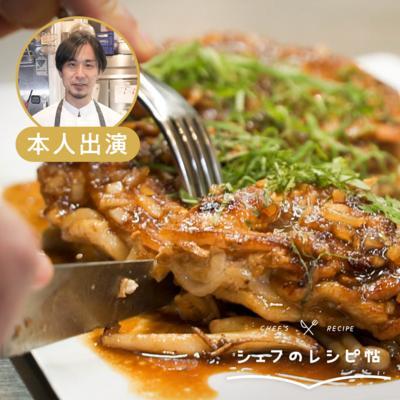 【古澤シェフ】生姜焼き