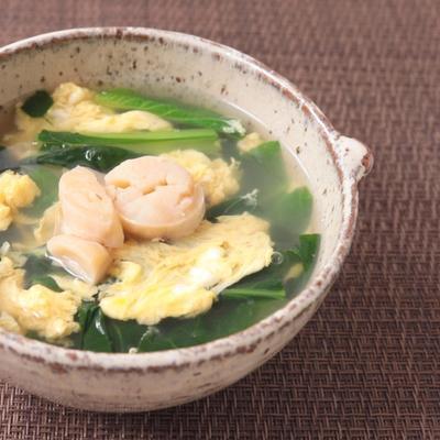 干し貝柱と小松菜のスープ