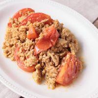 鶏ひき肉とトマトのカレー炒め