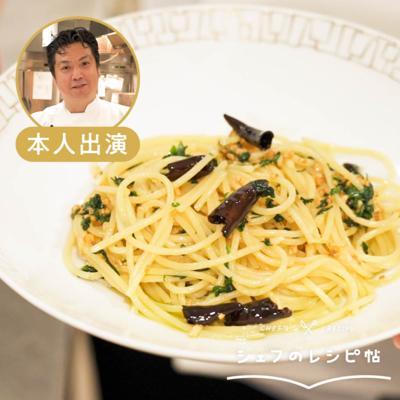 【永島シェフ】スパゲティ ペペロンチーノ